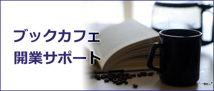 ブックカフェ 開業サポート